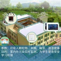 學校智能環境監測方案