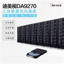 迪美视 PB大容量档案级蓝�v光光盘库