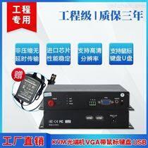 單路VGA+USB KVM光端機