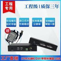 單路DVI+USB KVM光端機