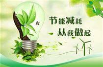 节能减排需求能源优化系统