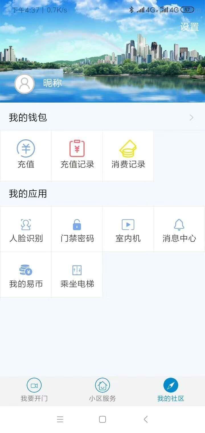 可视对讲系统人脸识别技术免费铺设21.5