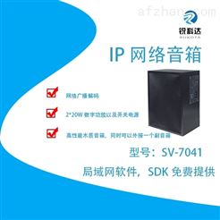 SV-7041IP廣播網絡有源音箱