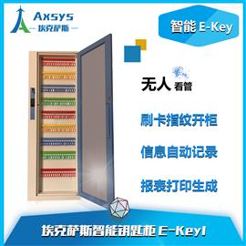E-Key4智能储物箱公交场钥匙管理博物馆钥匙柜