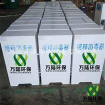 贵州农村饮用水自动处理消毒设备