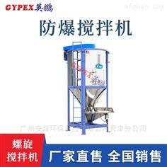 天津防爆工业螺旋搅拌机,化工厂