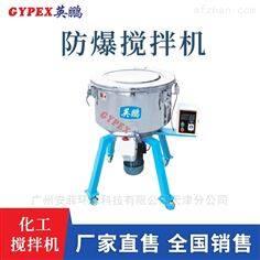 上海防爆搅拌机,化工立式