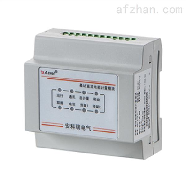5G基站直流电能计量电表