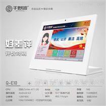 北京評價器 液晶窗品評價儀