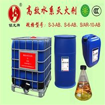 高效水系灭火剂