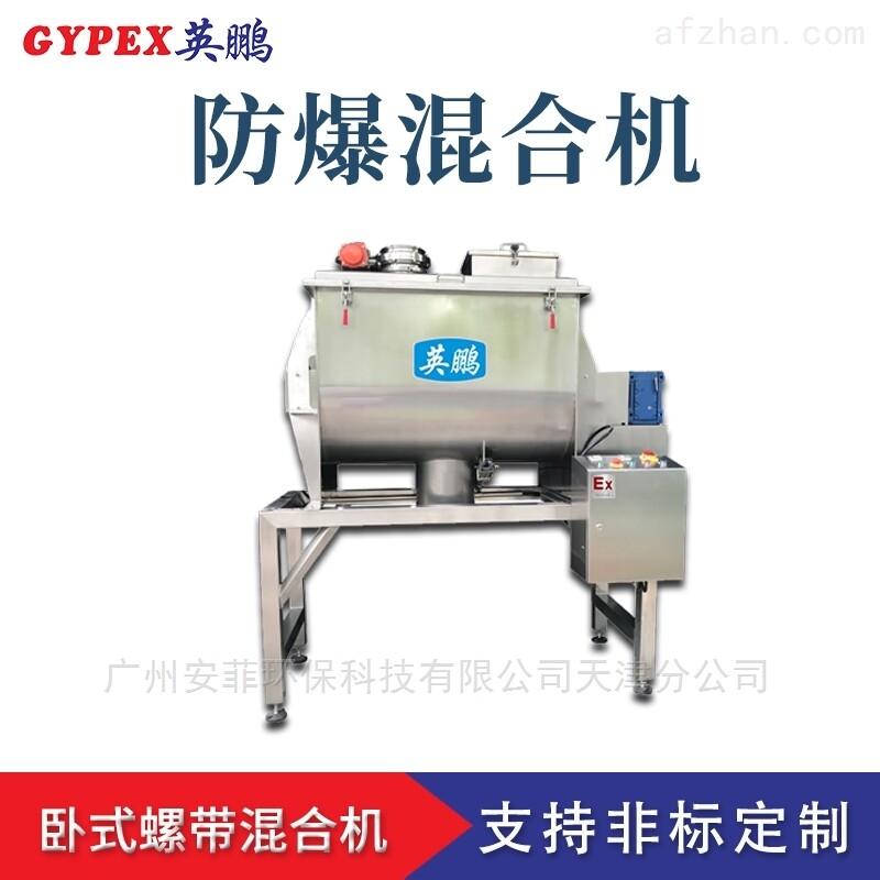 青州防爆卧式螺带混合机