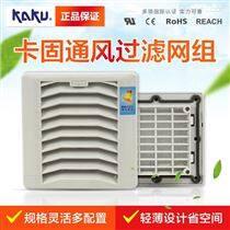 卡固KAKU FU-9801A P2 风扇过滤网