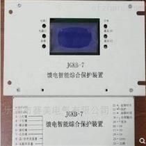 馈电智能综合保护装置