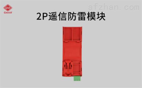 遥信防雷模块40-2P