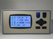 液晶流量积算仪温压补偿涡街流量显示控制仪