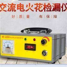 M270065交流电火花检漏仪  型号:AA999-KF-220V