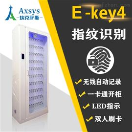 E-key4更衣室智能指纹密码钥匙柜