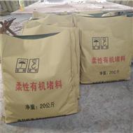 品牌DR-A3-XDFD柔性有机堵料生产厂家