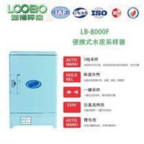 8000F水利、水務水質采樣器 操作便捷