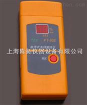 隆拓PT-90E数字式木材测试仪,生产木材测湿仪