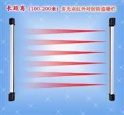 长距离(100-200米)多光束红外对射防盗栅栏