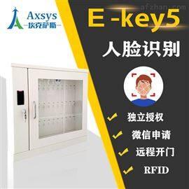 埃克萨EK4mini埃克萨斯银行E-key5保险钥匙柜