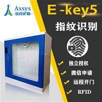 埃克萨斯E-Key5mini车管所保险智能管理柜