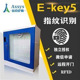 埃克萨E-key5mini埃克萨斯E-Key5mini车管所保险智能管理柜