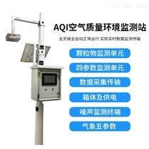 AQI微型空氣質量環境監測站