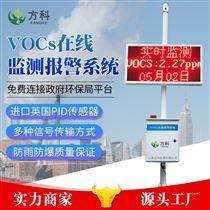 VOCS監測儀器