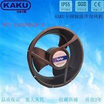 KAKU卡固 KA2509HA2-2 25489 220V