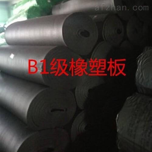 建筑用B1级橡塑保温板厂家销售