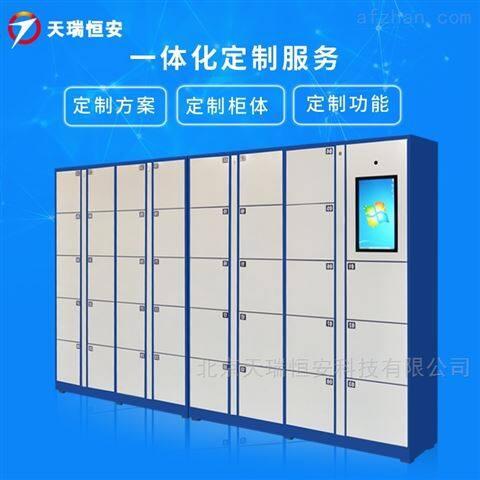 RFID智能随身物品管理柜