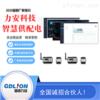 宜兴市多功能电力仪表,智慧供配电平台