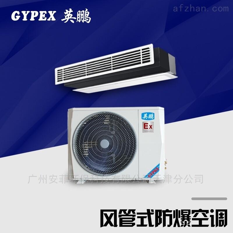 贵港防爆空调,空调风管式防爆