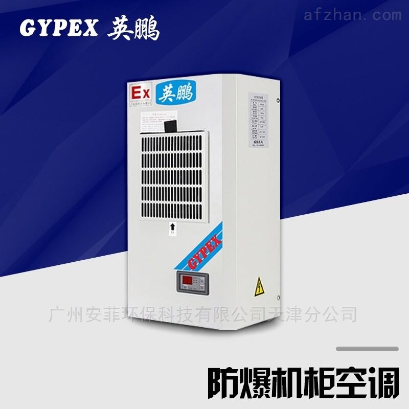 合肥防爆空调,防爆机柜空调