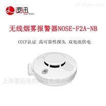 上海逻迅智慧消防无线烟雾报警器双电池供电