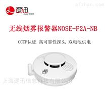 上海逻迅智慧消防无线烟雾报警器双¤电池供电
