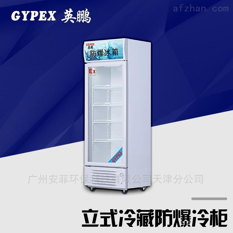 南京单门防爆冰柜,单温防爆冷柜