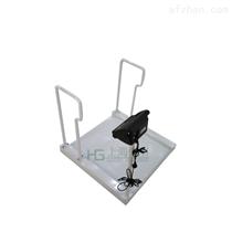 醫用帶扶手輪椅秤 病人透析輪椅電子秤