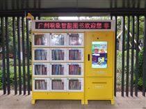 響象共享圖書柜