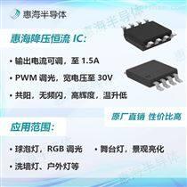 雙色溫低壓燈管恒流IC耐壓30VMOS恒流驅動IC