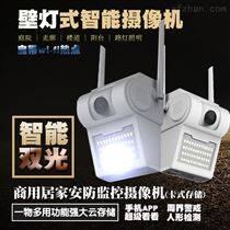 商居安防壁路燈式無線智能攝像頭卡式攝錄存