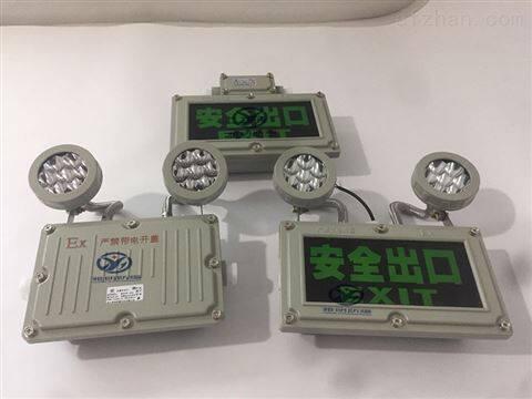 BCJ-2*5WLED防爆消防应急照明灯铸铝/不锈钢