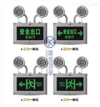 自带蓄电池防爆消防应急照明灯BCJ-2*5w