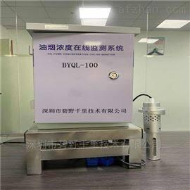BYQL-100厨房油烟浓度在线系统CCEP厂家