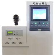 死腔检测仪分析标准