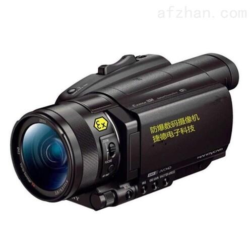 捷德电子防爆仪器仪表防爆摄像机