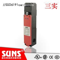 SUNS三實安全門開關SSD6191電磁門鎖開關