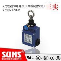 手動復位SN2170-R單向動作式安全拉繩開關